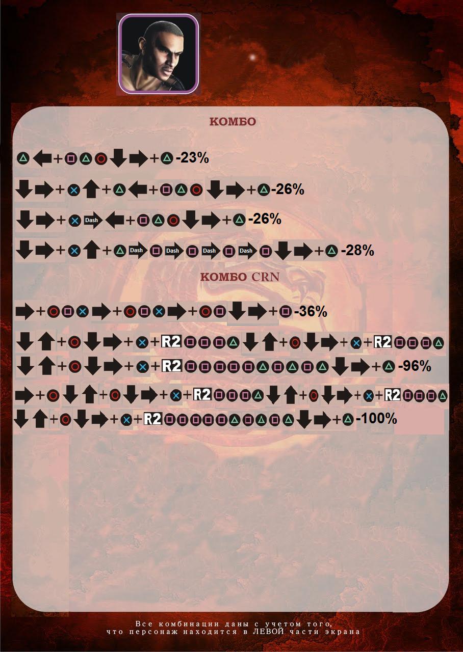 Комбо карта Jax Mortal Kombat 9 (2011)