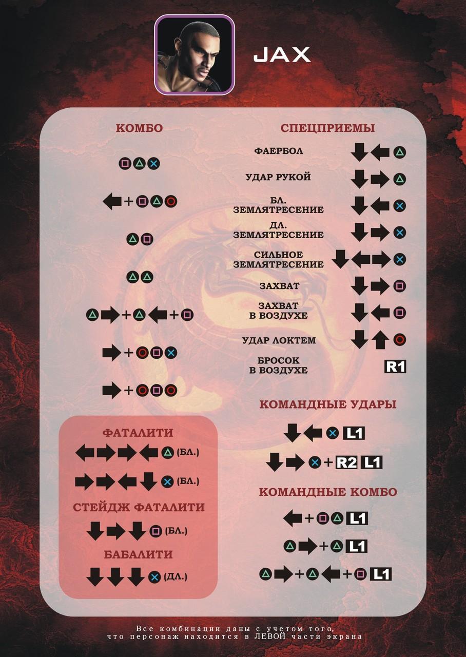 Mortal Kombat 9 (2011) Карта персонажа Jax